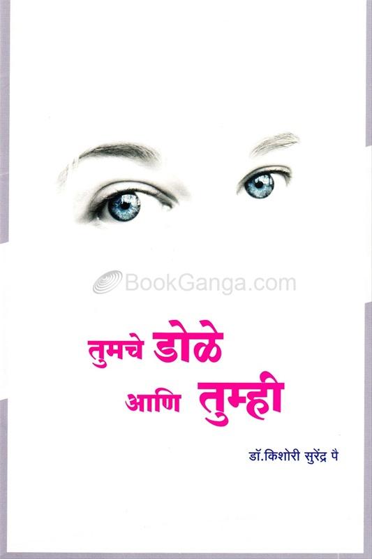 तुमचे डोळे आणि तुम्ही