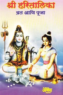 Shree Haritalika Vrata V Puja