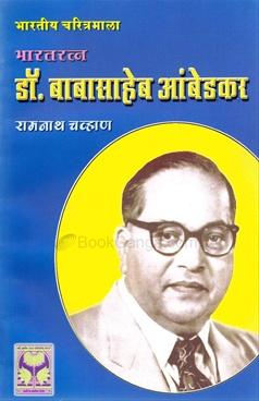 Dalitancha Raja Dr. Babasaheb Ambedkar