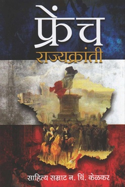 French Rajyakranti