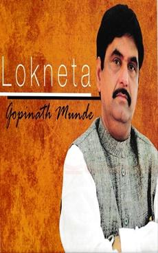 Lokneta Gopinath Munde