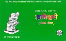 Dnyaneshwari Bhag 2 Ra
