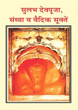 Sulabh Devapooja Sandhya Va Vaidik Sukte