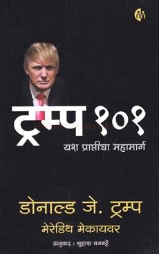 Trump 101 Yash Prapticha Mahamarga