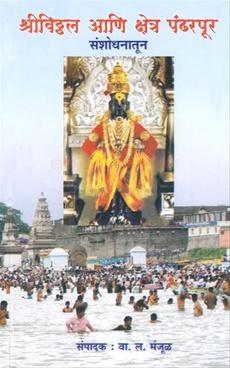 Shri Vitthal Ani Shetra Pandharpur