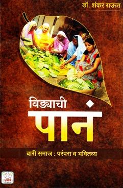 Vidyachi Pana