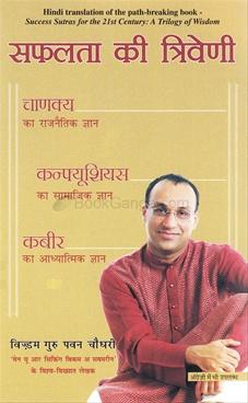 Safalata Ki Triveni