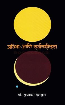 Pratibha Ani Sarjanshilata