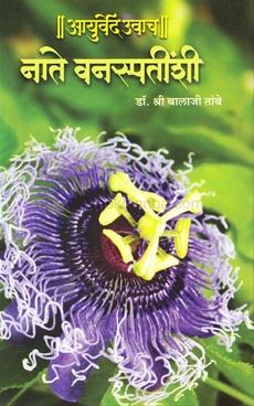 Aayurved Uvach Nate Vanaspatinshi (Bhag 3)