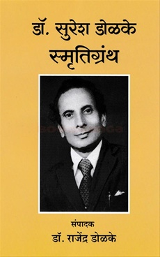 Dr.Suresh Dolake Smrutigranth