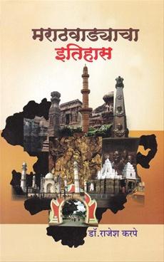 Marathavadyacha Itihas