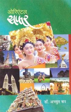 Oriental Safar