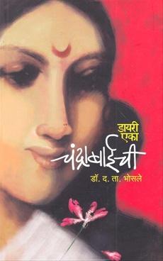 Diary Eka Chandrabaichi