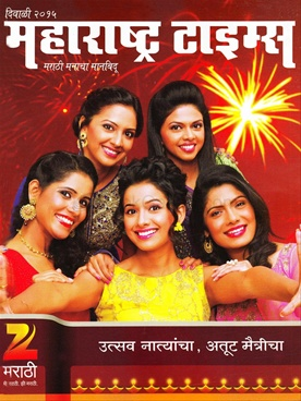 Maharashtra Times 2015