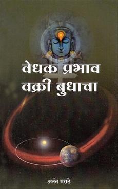 Vedhak Prabhav Vakri Budhacha