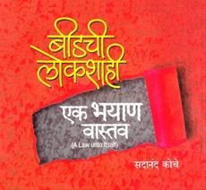 Beedchi Lokshahi
