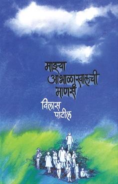 Mazya Abhalakhalachi Maanas