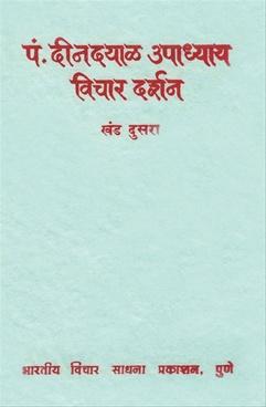 P. Deendayal Upadhyay Vichar Darshan : Khand 2