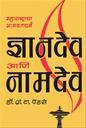 महाराष्ट्राचा भागवतधर्म ज्ञानदेव आणि नामदेव