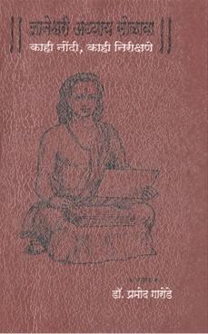 Dnyaneshwari Adhyay Solava