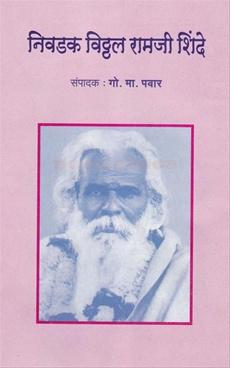 Nivadak Vitthal Ramji Shinde