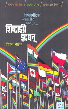 Shishtaeche Indradhanu