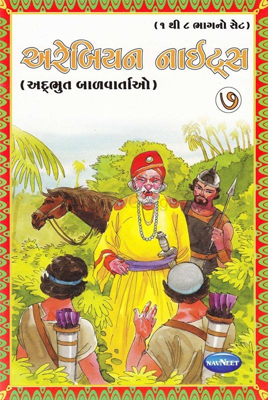 Arabian Nights Bhag 7 (Gujarati)