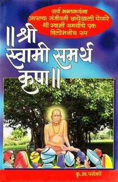 Shri Swami Samartha Krupa