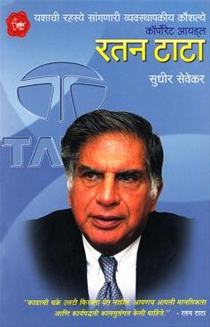 Corporate Idol Ratan Tata