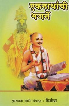 Eknathanchi Bhajane