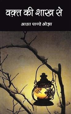 Vakt Ki Shakh Se