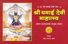 Shri Yamai Devi Mahatmya
