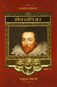 Rajhans Evancha Shakespeare Bhag 1