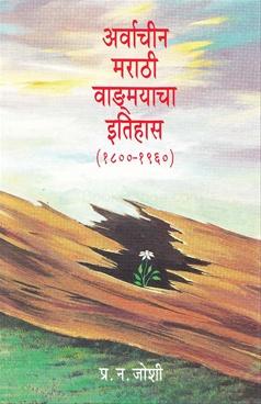 Arvachin Marathi Vadmayacha Itihas