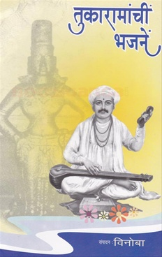Tukaramanchi Bhajane
