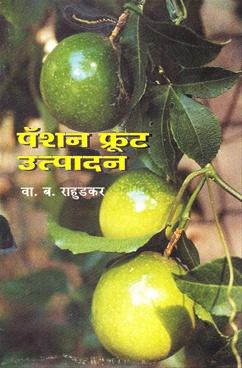 Passion Fruit Utpadan