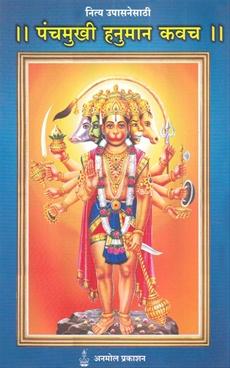 Panchamukhi Hanuman Kavach