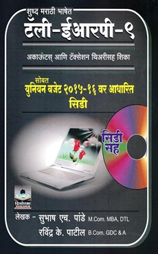 Tally ERP 9 (Marathi) With CD