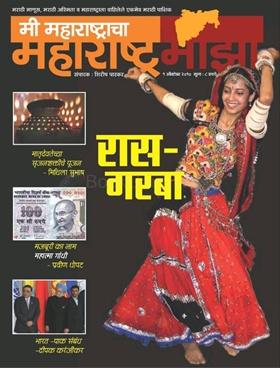 Maharashtra Maza 1 Octomber 2010