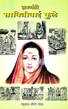 Dnyanjyotee Savitribai Phule (Hindi)