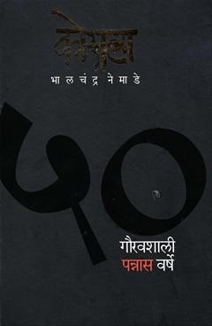 Kosala ( Gauravshali 50 Varshe)