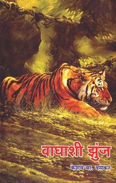 Vaghashi Jhunj