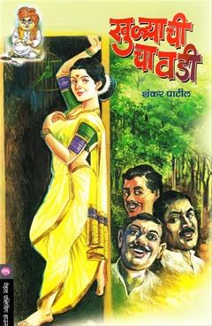 Khulyachi Chawadi