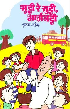Sutti Re Sutti Bhagambatti