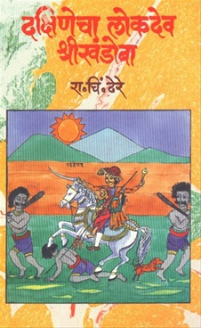 Dakshinecha Lokdev Shrikhandoba