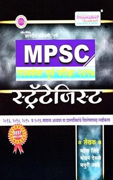 MPSC Rajyaseva Purva Pariksha 2017 Strategist