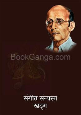 Sangeet Sanyast Khadag