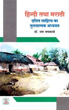 Hindi Tatha Marathi Dalit Sahitya Ka Tulnatmak Adhyayan