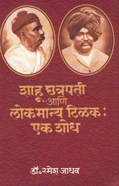Shahu Chatrapati Ani Lokmanya Tilak : Ek Shodh