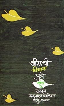 Ji. A. Chi Nivdak Patre : Khand 2